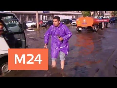 В столице прошел сильный дождь - Москва 24