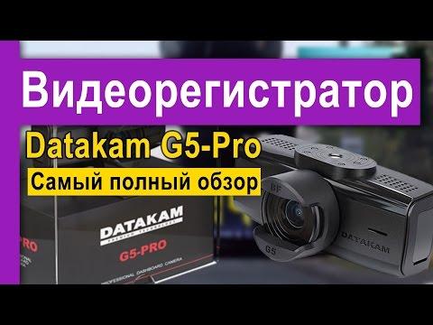 Datakam G5-Pro – Автомобильный видеорегистратор – полный обзор