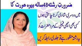 Zaroorat e Rishta Widow Woman 48 Years Old check Details In Urdu Hindi...