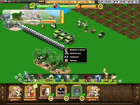 Фармандия Взломана! как взламывать игры с помощью Artmoney.