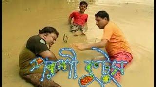 Bangla Sylheti Comedy Natok 2016 || পড়শি কুটুম সিলেটি হাসির আর কমেডি নাটক