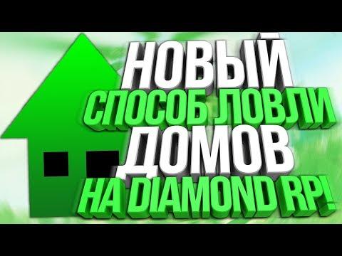 НОВЫЙ СПОСОБ ЛОВЛИ ДОМОВ НА DIAMOND RP!