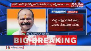 BJP Leader Kanna Lakshmi Narayana To Quit Party