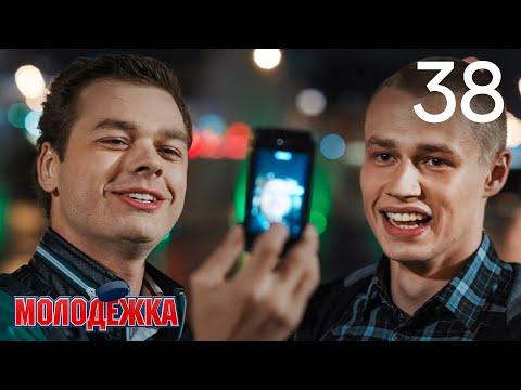 Молодежка   Сезон 2   Серия 38