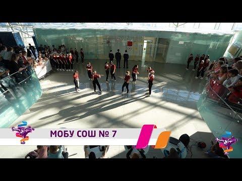 Танцуй школа - 2018: МОБУ СОШ № 7. Отборочный этап