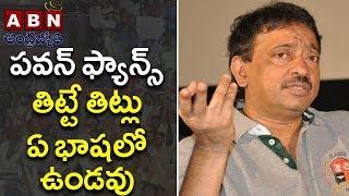 పవన్ కళ్యాణ్ ఫ్యాన్స్ తిట్టే తిట్లు ఏ భాషలో ఉండవు | RGV About Sri Reddy Issue and Pawan Kalyan Fans