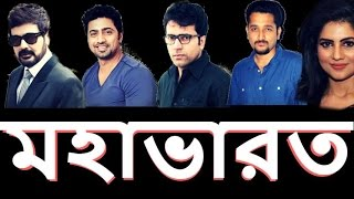 Mahabharat upcoming bengali movie | latest news | Kamaleshwar Mukherjee | Dev | Prosenjit | Abir