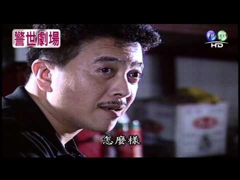 台劇-台灣靈異事件-關公追殺令 1/2