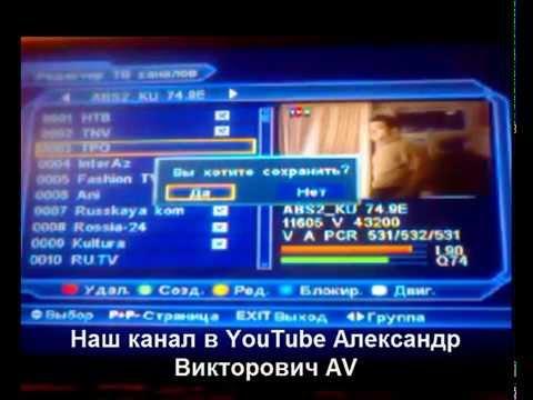 Удаление каналов Orton Globo 4100C 4050C