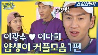 런닝맨 이광수♥이다희, 얌생이 커플 레전드 모음 1편!! 《런닝맨 / 모았캐치 / 스브스캐치》