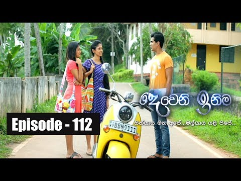 Deweni Inima | Episode 112 11th July 2017