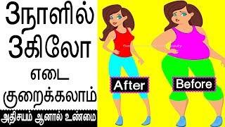 3நாளில்  3கிலோ எடை  குறைக்கலாம் | weight loss tips in tamil | udal edai kuraiya