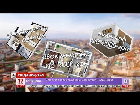 Квартирне питання: що варто знати про оренду житла в Україні