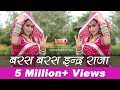 Baras Baras Inder Raja Video Song   Rajasthani Songs   Alfa Musci & Films MP3