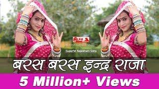 Baras Baras Inder Raja Video Song Rajasthani Songs Alfa Musci Films