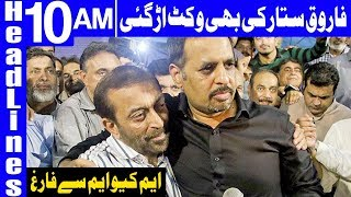MQM-P Kicked Out Farooq Sattar From Party | Headlines 10 AM | 10 November 2018 | Dunya News