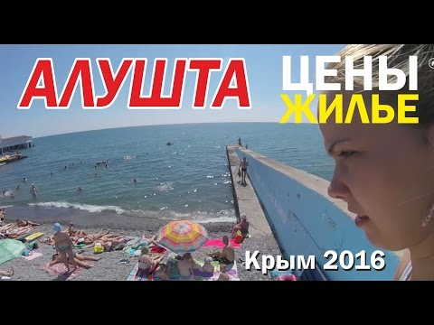 Алушта. Цены, пляжи, отдых. Крым 2016