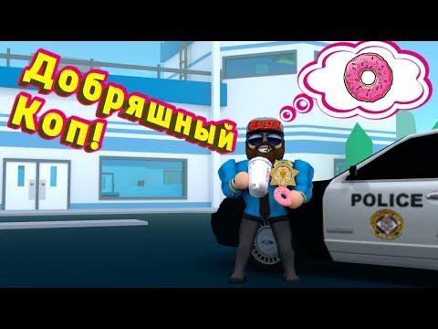 КОП ДОБРЯШЬ РОБЛОКС ДЖЕЙЛБРЕЙК Roblox Jailbreak