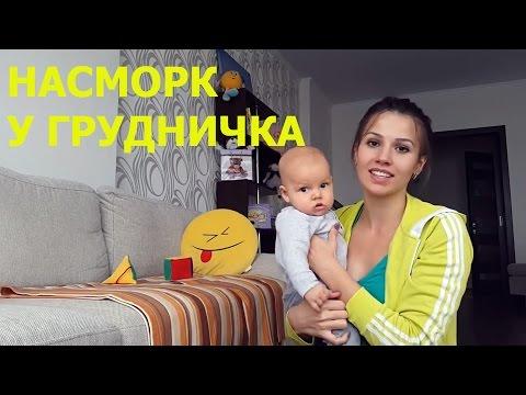 0 - Як лікувати зелені соплі у новонародженого