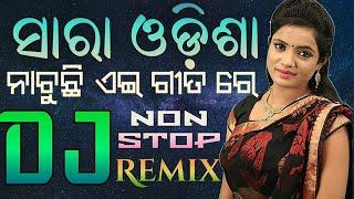 Odia & Sambalpuri Dj Remix Hard Bass Non Stop 2019