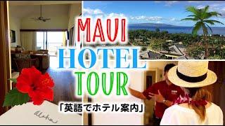 接客に使える!英語でホテル案内☆ Maui Hotel Tour♪ 〔#398〕