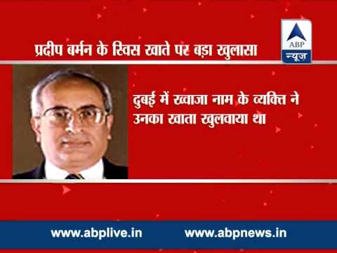 ABP News Exclusive: Pradip Burman's HSBC-Zurich account and how it was operated