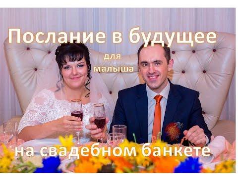 Послание малышу на свадьбе
