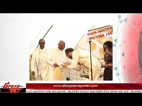 ETHIOPIAN REPORTER TV    Amharic  News 09/13/2017