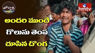 Chain Snatcher in Ongole | Jordar News | hmtv