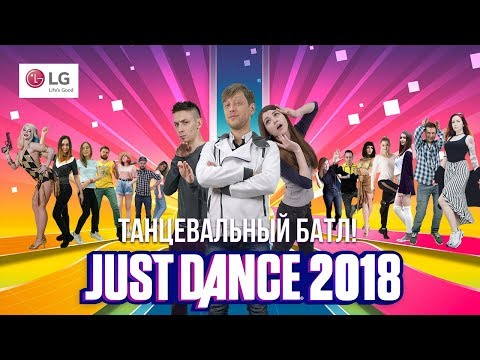 ГРАНДИОЗНЫЙ танцевальный батл ИГРОМАНИИ! Just Dance 2018