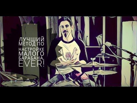Лучший метод по настройке малого барабана, EVER! BKR