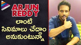 Bigg Boss Adarsh about Arjun Reddy Movie | Adarsh First Interview after Bigg Boss | Telugu Filmnagar