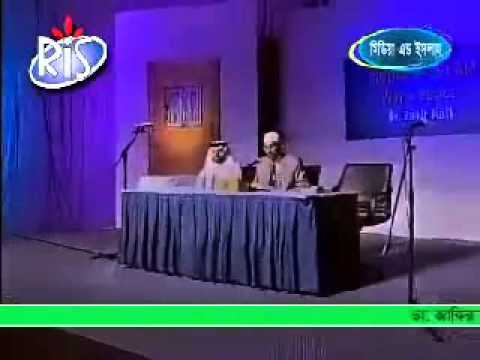 Media And Islam  War Or Peace  By Zakir Naik  Bangla Part 1 15 video