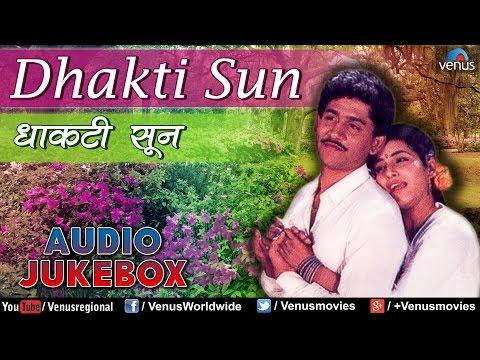 Dhakti Sun - Marathi Film Songs Audio Jukebox | Savita Prabhune, Uday Tikekar | video