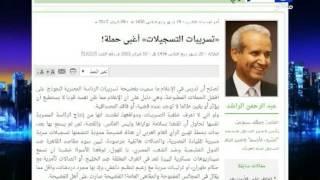 اخر النهار - الكاتب السعودي الكبير / عبد الرحمن الراشد يكتب .. تسريبات التسجيلات اغبى حملة !
