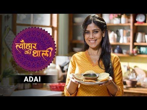 Sakshi Tanwar makes Adai for Kartik Purnima | #TyohaarKiThaali Special thumbnail