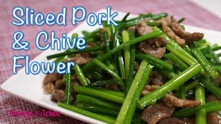 Sliced Pork & Chive Flower - Easy Chinese Recipes Videos! - 韭菜花炒肉丝