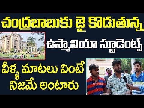 చంద్రబాబు కి జై కొడుతున్న ఉస్మానియా స్టూడెంట్స్ | University Students Talk 2019 Telangana Politics