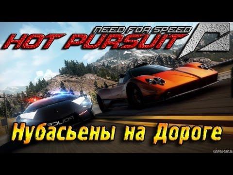 Нубасьены на Дороге - NFS Hot Pursuit