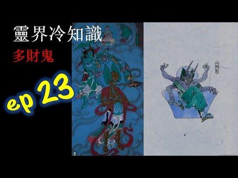多財鬼 - 靈界冷知識 ep23 Multi fiscal ghost - Trivia of Spirit world