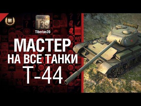 Гайд по Т-44. Герой без медалей. на tubethe.com