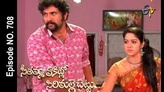 Seethamma Vakitlo Sirimalle Chettu | 9th December 2017  | Full Episode No 708| ETV Telugu