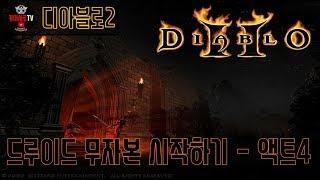 Diablo2 - Druid No fund clear Act4