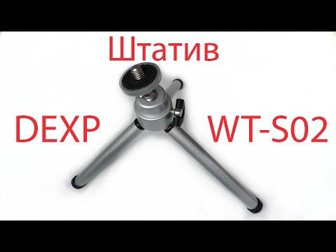 Штатив DEXP WT-S02 Обзор