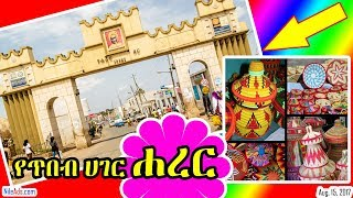 የጥበብ ሀገር ሐረር - Beautiful Harar Ethiopia - VOA