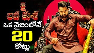 Jr NTR Jai Lava Kusa Nizam BOX OFFICE 20cr Collections | Jai lava kusa collections Report