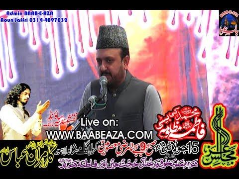 15 July 2018 Jalsa Zakir Kamran Abbas (BA) Allama Safdar Abbas Naqvi al Hussaini