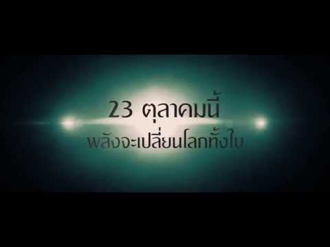 THE GIVER พลังพลิกโลก [Official Trailer Sub-Thai]