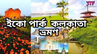 ইকো পার্ক কলকাতা ভ্রমণ    প্রকৃতি তীর্থ    Eco Park Kolkata    Eco park Lodge & Resort Booking