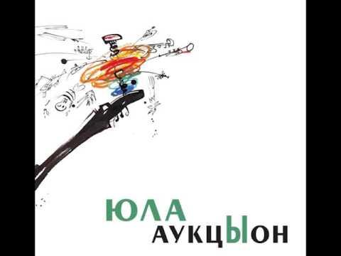 Аукцыон - Юла